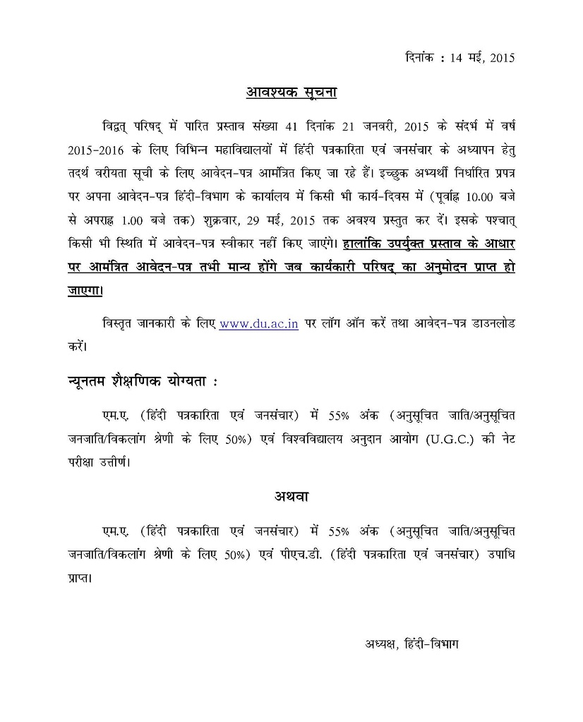 Complaint Letter To Electricity Department In Hindi