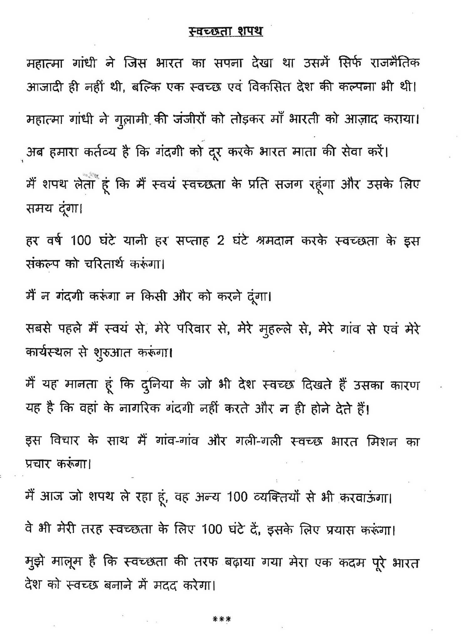 Essay On If There Is No Newspaper In Hindi